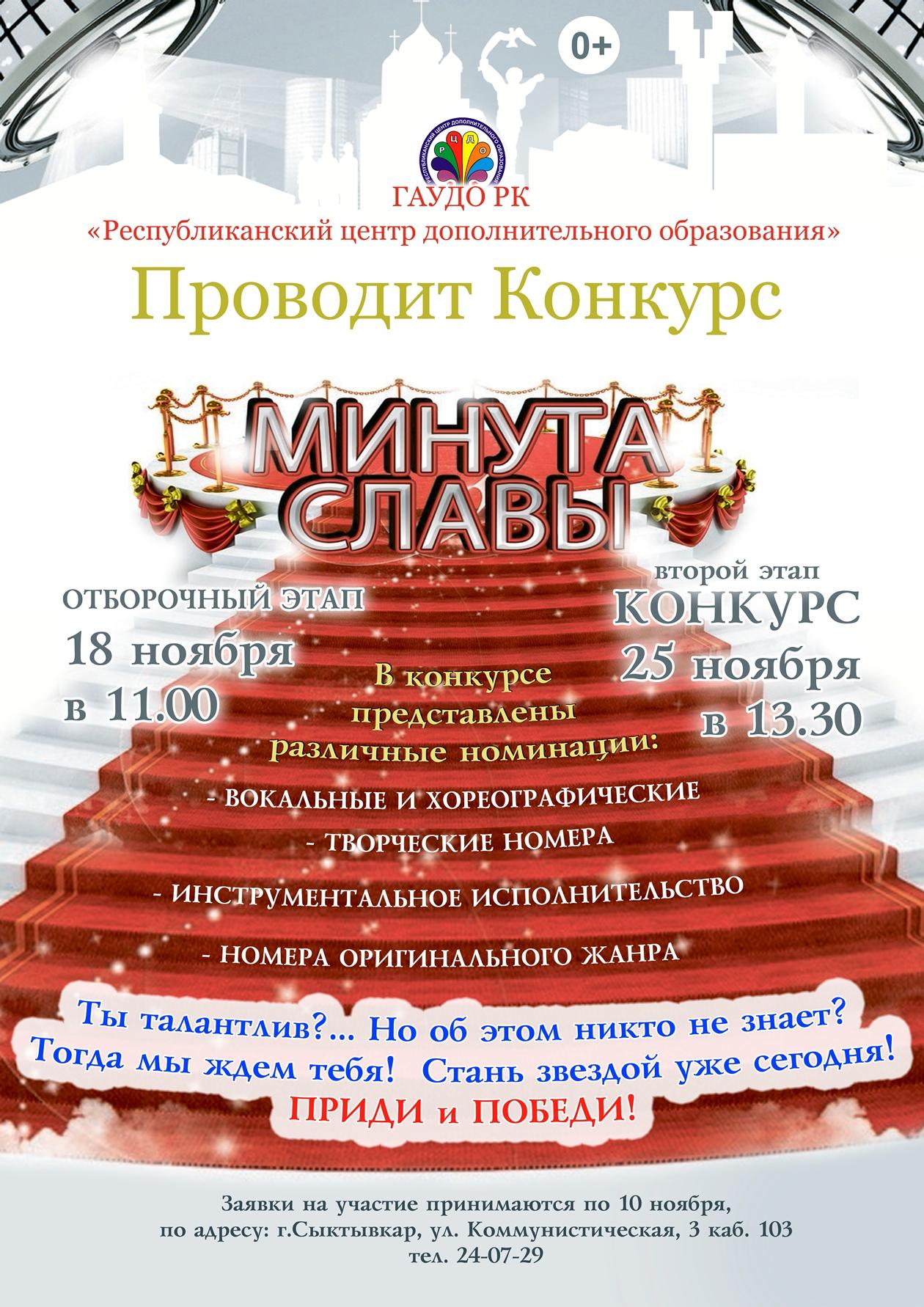 Хореографические конкурсы 2017 2017